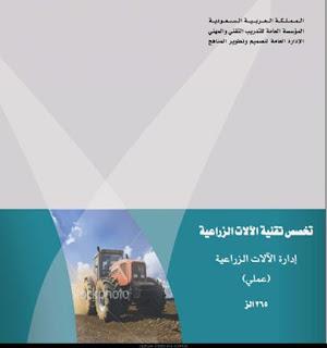 ادارة الآلات الزراعيه pdf