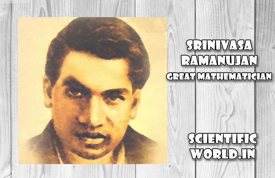 श्रीनिवास रामानुजन - Srinivasa Ramanujan