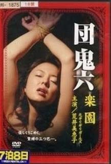 beautiful teacher in torture hell (1985)