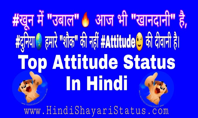 Best Attitude Status In Hindi -  Top New Attitude Shayari Status
