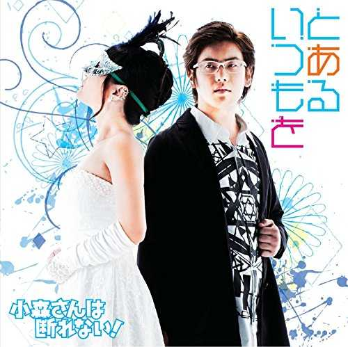 [Single] 幽閉サテライト – とあるいつもを (2015.11.18/MP3/RAR)