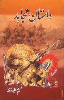 Dastan e Mujahid by Naseem Hijazi