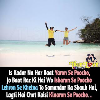 24 - Life Shayari : Lagti Hai Chot Kaisi Kinaron Se Poocho…d Shayari : Kaash Ye Dil Sheeshe Ka Bana Hota..