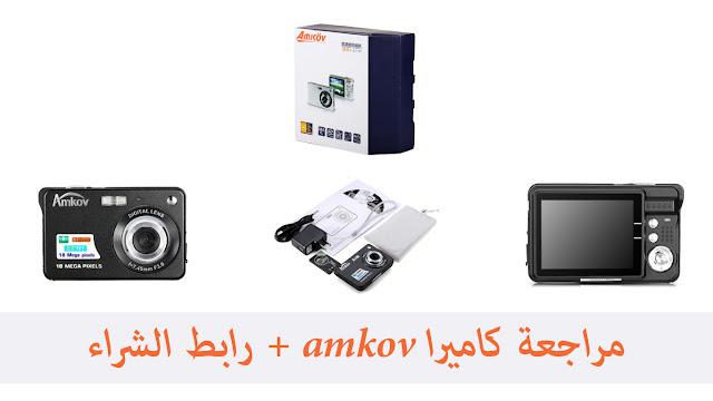مراجعة كاميرا amkov + رابط الشراء