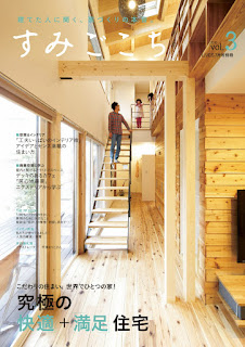 [雑誌] Sumi Gokochi Vol.03 [すみごこち Vol.03], manga, download, free