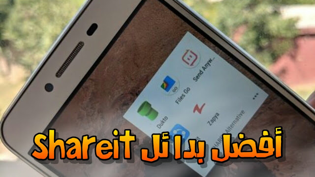 أفضل 10 تطبيقات بديلة لتطبيق Shareit لنقل الملفات بسرعة