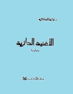 تحميل رواية الأغنية الدائرية pdf - نوال السعداوي