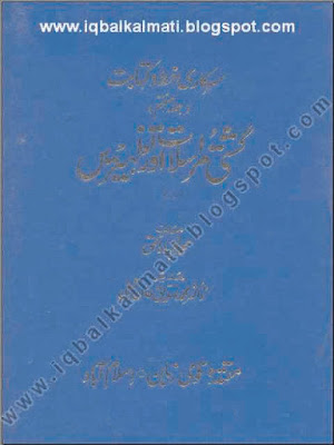 Government Official Circular Format Book In Urdu