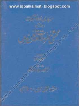 Gashti Murasilaat Sarkari Khat o Kitabat aur Tazheeren Vol 07