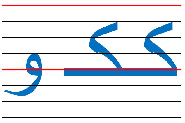 x16 - المقاييس الصحيحة  في الكتابة لكل الحروف العربية