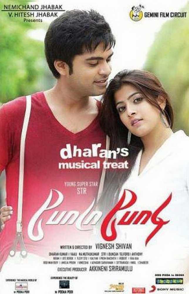 Podaa Podi Hindi Dubbed Movie Download, Podaa Podi (2012) x264 480p HDTV [Hindi + Tamil] 500MB