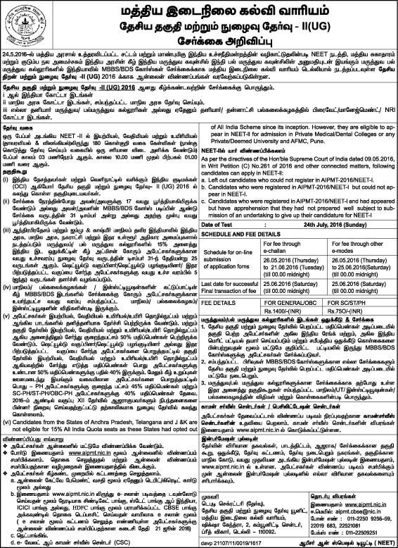 National Eligibility cum Entrance Test (UG) - NEETII 2016 | NEETII தேர்வுக்கு விண்ணப்பிக்கும் நேரமிது. LAST DATE 21.6.2016