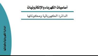 مكونات الدائرة الكهربائية pdf