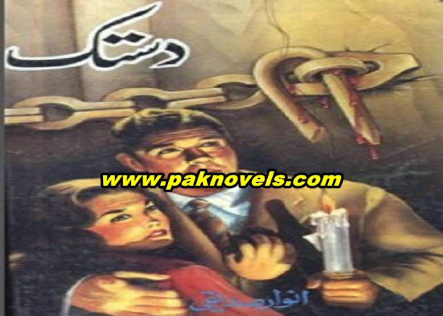 Dastak Novel By Anwar Siddiqui