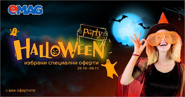 eMag Halloween Оферти