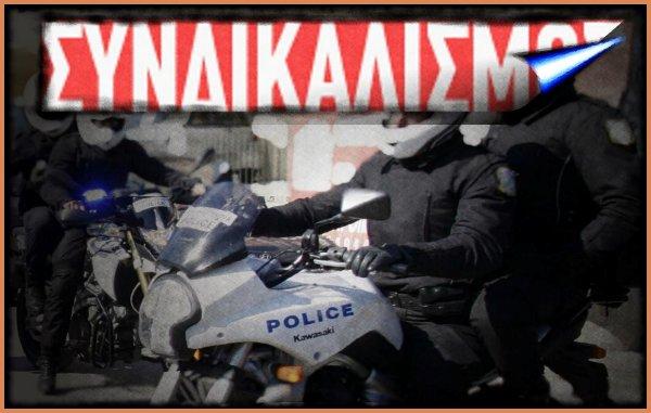 Οι συνδικαλιστικές «μπαλαφάρες» και η βλάβη στην εικόνα του αστυνομικού θεσμού!!!