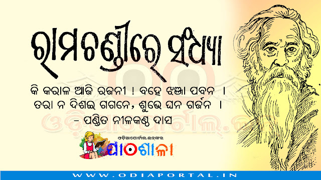 """""""ରାମଚଣ୍ଡୀରେ ସନ୍ଧ୍ୟା"""" - ପଣ୍ଡିତ ନୀଳକଣ୍ଠ ଦାସ (ପୁରୁଣା ପାଠ୍ୟପୁସ୍ତକ କବିତା) - ପଢନ୍ତୁ ଓଡ଼ିଆରେ, କି କରାଳ ଆଜି ରଜନୀ ! ବହେ ଝଞ୍ଜା ପବନ । ତରା ନ ଦିଶଇ ଗଗନେ ଶୁଭେ ଘନ ଗର୍ଜନ । Ramachandire Sandhya, Pandit Nilakantha Das, Odia poem download"""