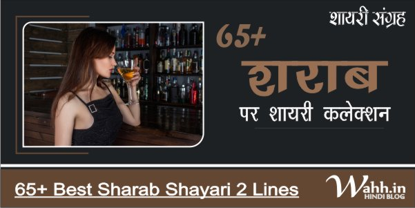 65-Best-Sharab-Shayari-2-Lines
