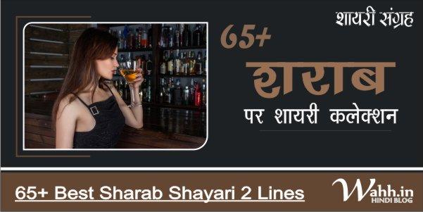 65-Best-Sharab-Shayari-2-Lines