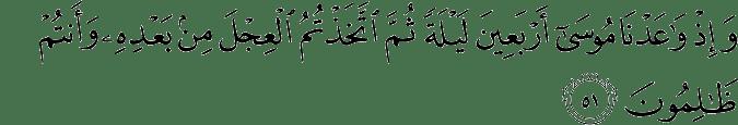 Surat Al-Baqarah Ayat 51