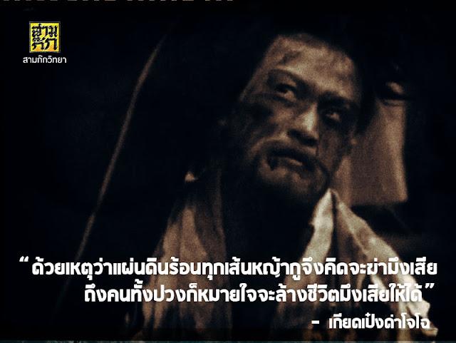 """""""ด้วยเหตุว่าแผ่นดินร้อนทุกเส้นหญ้า กูจึงคิดจะฆ่ามึงเสีย ถึงคนทั้งปวงก็หมายใจจะล้างชีวิตมึงเสียให้ได้"""" - หมอเกียดเป๋ง ด่าโจโฉ ก่อนสิ้นใจ หลังถูกจับได้ว่าพยายามวางยาพิษ"""