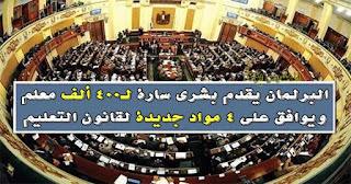 البرلمان يقدم بشري سارة ل400 ألف معلم ويوافق علي 4 مواد جديدة لقانون التعليم