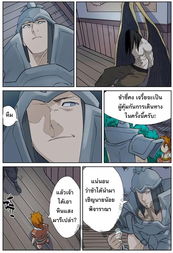 Tales of Demons and Gods ตอนที่ 160.5 หน้า 2