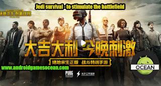 [PUBG] mobile Jedi survival: to stimulate the battlefield Apk Download Free - AndroidGamesOcean online
