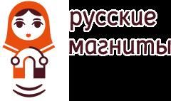 русские магниты