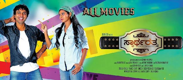 Swartharatna Movie pic