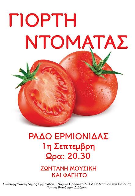 Αργολίδα: Γιορτή ντομάτας στο Ράδο Ερμιονίδας