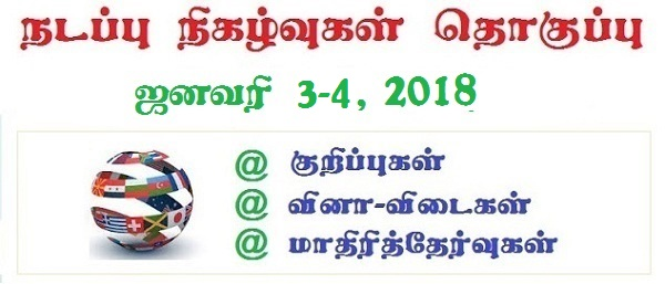 TNPSC Current Affairs January 3-4, 2018 in Tamil - Download as PDF