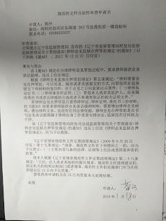黄沙律师对辽宁监狱管理局一份关于律师会见监狱在押罪犯的规范性文件提出审查申请和监察投诉