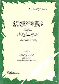 حمل الوثائق السياسية والإدارية العائدة للعصر العباسي الأول - محمد ماهر حمادة pdf