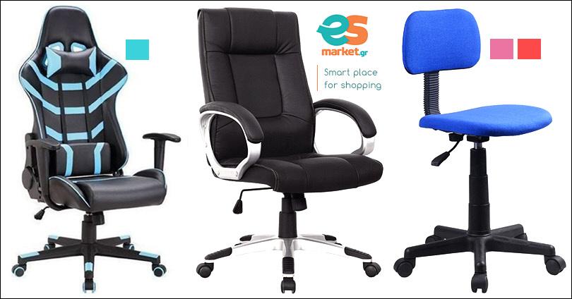 Προσφορές σε Καρέκλες Γραφείου από το esmarket