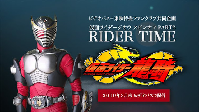 Kamen Rider Zi-O: Rider Time Ryuki Spin-Off Announced