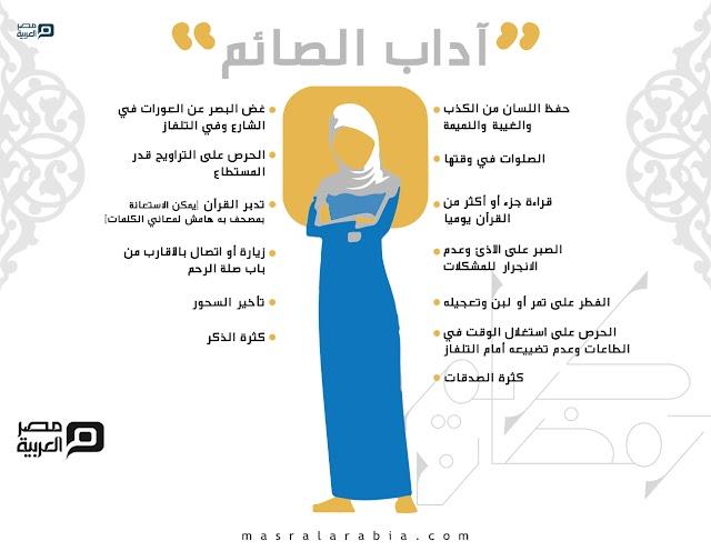 ماهي آداب الصائم.. من القرآن والسنة