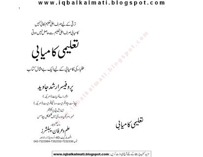 Talimi Kamyabi Educational Success Urdu PDF Book Free Download