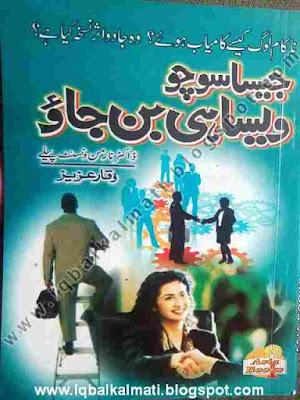 Jesa Socho Wesa Hi Ban Jao by Waqar Aziz PDF