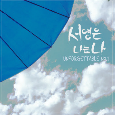 [Single] Seo Young Eun – Unforgettable No.1