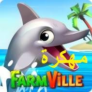 farmville tropic escape mod,apkpure.com,FarmVille 2 Country Escape,Unlimited Money Coins gems,FarmVille Tropic Escape Hack Cheats Android,The Simpsons Tapped Out MOD APK,FarmVille: Tropic Escape MOD coins,FarmVille: Tropic Escape (MOD),تحميل لعبة farmville tropic escape mod مهكرة اخر اصدار