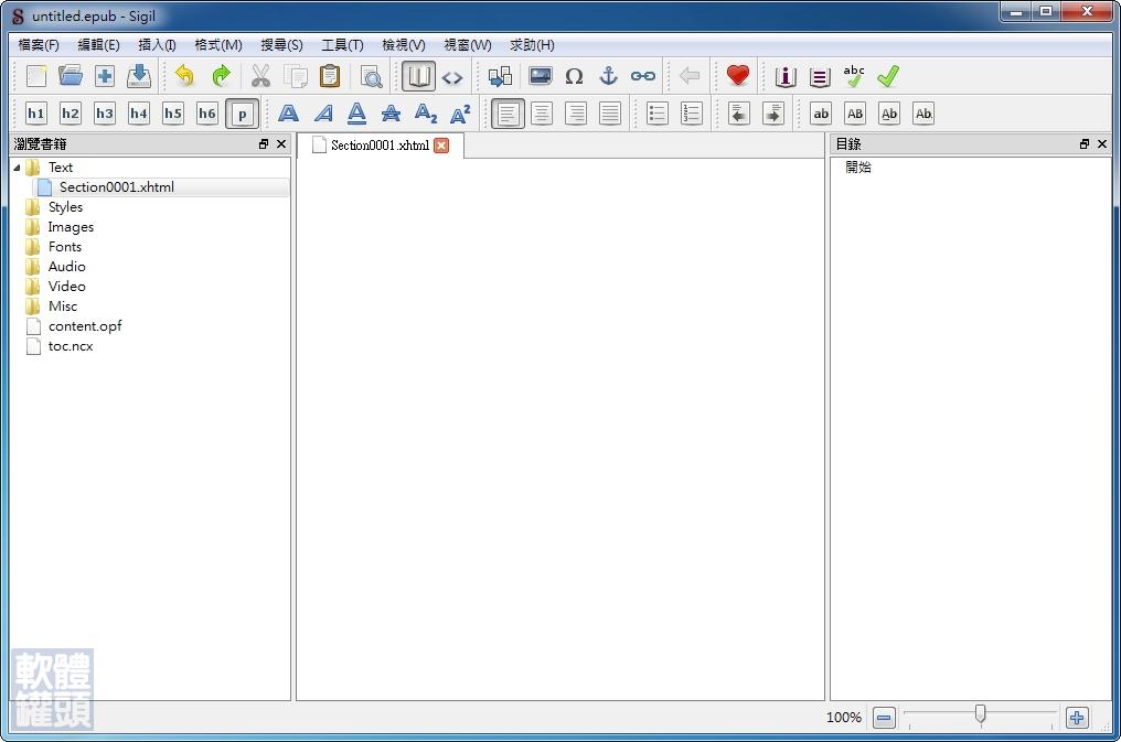 [下載] Sigil v0.8.4 電子書製作編輯器 繁體中文 免安裝版 - 軟體罐頭