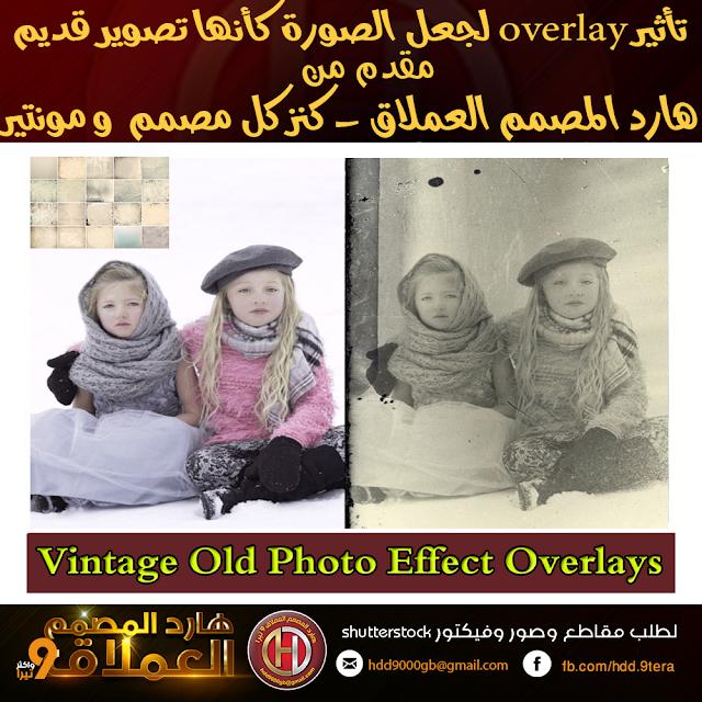 تأثير overlays لجعل الصورة كأنها تصوير قديم