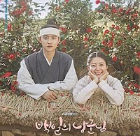 Ost 100 Days My Prince