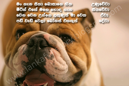 Sinhala Jokes-Seth Kavi-2