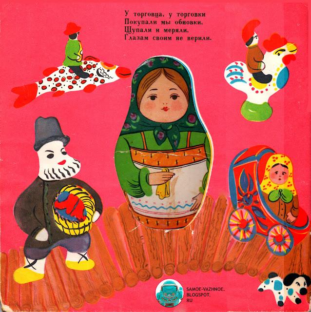 Детские книги СССР. Берестов Матрёшкины потешки художники А. Скориков и Г. Александрова, 1982, 1985, 1986 и 1987 годы.