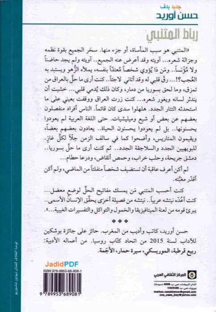رواية رباط المتنبي pdf حسن أوريد