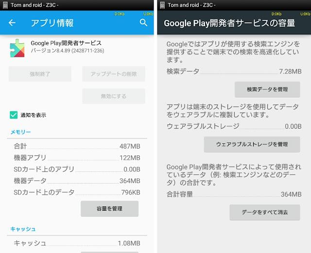 Google Play 開発者サービス 容量を管理