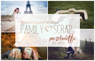 http://blogfamilyscrap.blogspot.com/2018/08/family-scrap.html