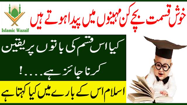 Kis Month Mai Paida Bache Khush Qismat Hote Hain/Zodiac Signs Impact on Life/Islamic Wazaif
